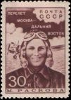 The_Soviet_Union_1939_CPA_661_stamp_(Marina_Raskova)