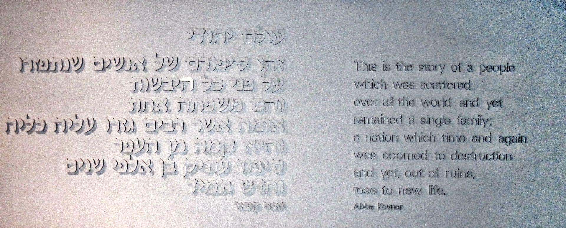 Abba_Kovner_quote,_diaspora_museum