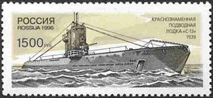 Russian_stamp_304_S-13_1996