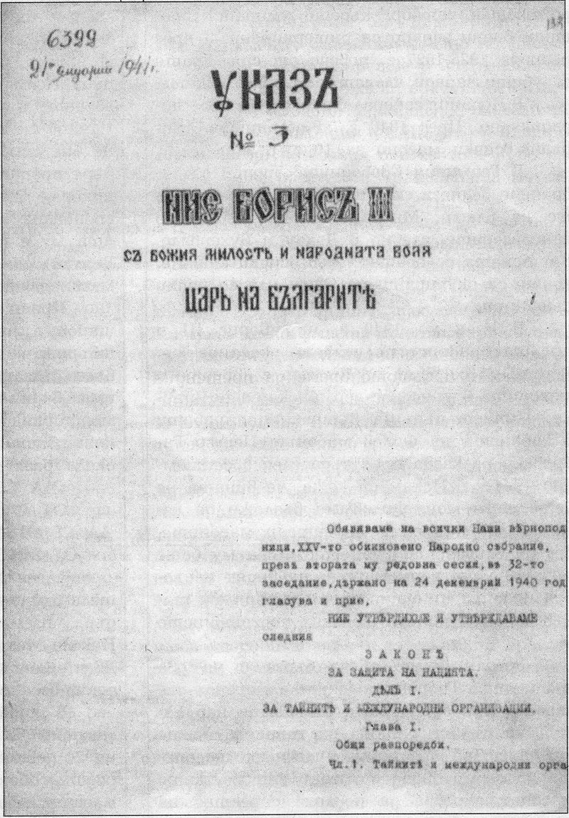 the_law_for_protection_of_the_nation_bulgaria