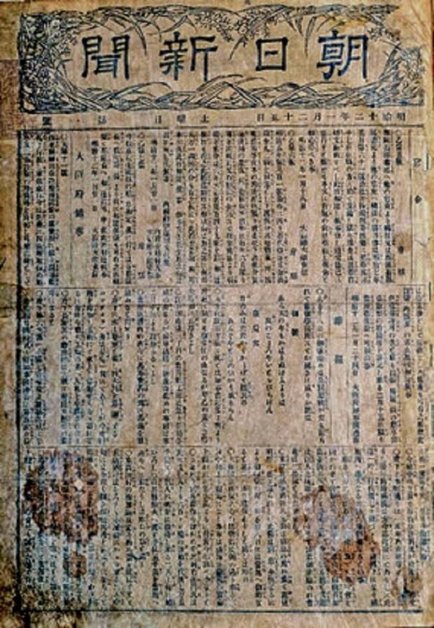 Asahi_Shimbun_first_issue